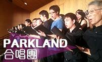 20_parkland%e5%90%88%e5%94%b1%e5%9c%98