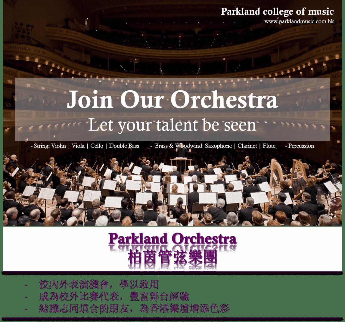 parkland_orchestra1